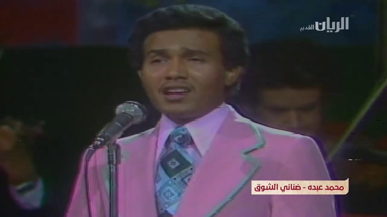 محمد عبده ضناني الشوق حفله قديمه بالقاهره Hd Youtube