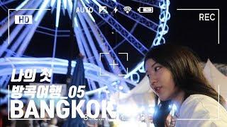 [여행로그] 방콕, 그…