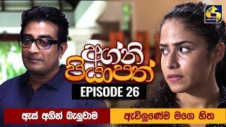 Agni Piyapath Episode 26 || අග්නි පියාපත් || 14th September 2020 Thumbnail