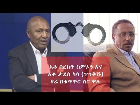 Ethiopia: በረከት ስምኦን እና ታደሰ ጥንቅሹ በቁጥጥር ስር ዋሉ