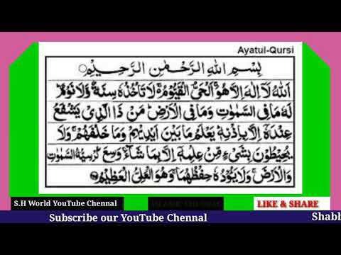 Ayatul Kursi with Hindi Translation