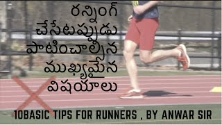 How to run Top10-Basic Running Tips #by Mohd.Anwar International Sports Person , AYAAN INSTITUTIONS