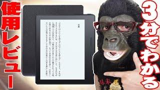 2016年4月27日に発売されたAmazon Kindle Oasis! 価格35980円の高額Kin...