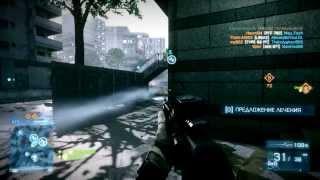 Играем в Battlefield 3 по сети (1 часть)