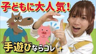 保育士は絶対覚えた方がいい!子どもが喜ぶ♪保育園・幼稚園で大人気の手遊び「サッと逃げました」オオカミ&ぶた(歌詞付き)Nursery rhyme & Japanese Children''s Song
