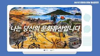 [2021 문화유산채널 영상공모전] 대상(배유미)