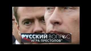 Запрещённый Русский вопрос  29.05.2013