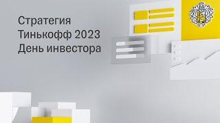 Стратегия Тинькофф 2023 - День Инвестора