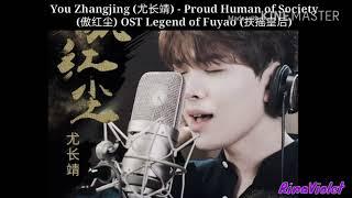 (Lyrics) You Zhangjing (尤长靖) - 傲红尘 OST Legend of Fuyao (Audio)