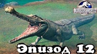 Jurassic World Динозавры прохождение Эпизод #12.Игры Динозавры Юрский Мир.Dinosaurs walkthrough game