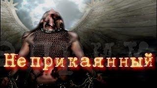 Александр МАЛИНИН - Неприкаянный (