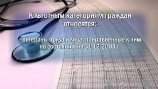 видео ЛЬГОТНЫЕ КАТЕГОРИИ ГРАЖДАН   Департамент имущества и земельных отношений Новосибирской области