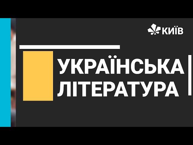 8 клас. Українська література. Василь Голобородько.