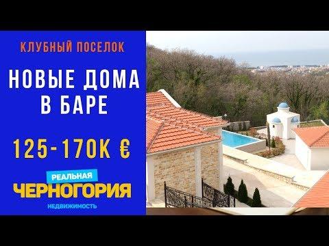 Купить новый дом в Черногории в клубном посёлке в Баре за 125-170 тысяч евро?