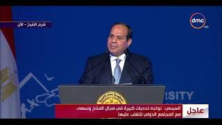 """الأخبار - كلمة الرئيس """" عبد الفتاح السيسي """" أمام المؤتمر العالمي الـ 14 للتنوع البيولوجي Video"""