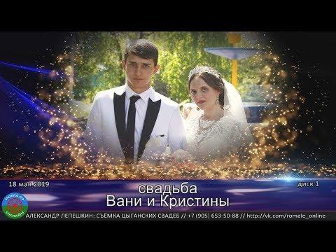 Цыганская свадьба Вани и Кристины (г.Аркадак) =часть 1=