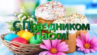Видео открытка с Великой Пасхой! Красивое поздравление с праздником Светлой Пасхи! Христос Воскрес!