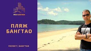 Недвижимость на Пхукете Пляж Бангтао Жизнь на Пхукете Отдых на Пхукете Таиланд Пхукет 2020