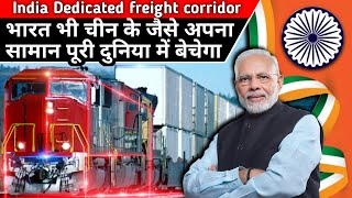 India's Dedicated Freight Corridor || Top India Future Mega Projects || भारत के मेगा प्रोजेट्स || Thumb