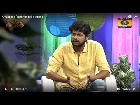 ଅମ୍ଳାନ ଦାସ Amlan das ( Odia actor) in hello odisha
