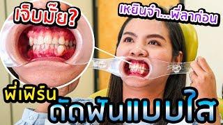 พี่เฟิร์นจัดฟันแบบใส ครั้งแรก!! จะเจ็บมั๊ยน้า? | พี่เฟิร์น 108Life