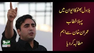 Bilwal Bhutto Raised big Demand from Imran Khan After he has been elected as PM | 17 August 2018
