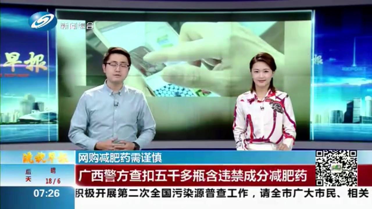 กาแฟลดน้ำหนักไทย ดังมากในจีน ออกทีวีทุกช่อง ยาลดน้ำหนัก ลิโซ่ ลิด้า ลิด้ากล่องเหล็ก ตำรวจจีนบุกจับ