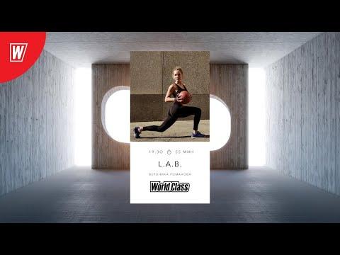 L.A.B. с Вероникой Романовой | 31 августа 2020 | Онлайн-тренировки World Class