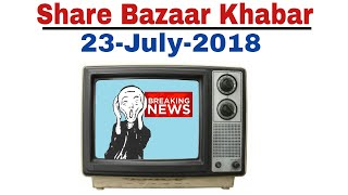 Share news #23-July-2018 - HDFC 18% Profit, Havells 73% Profit, 291 Companies Sebi New rule 🔥🔥🔥