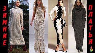 видео Модное вязание спицами 2018-2019: фото, тенденции, красивые вязаные вещи спицами