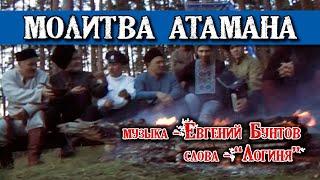 «МОЛИТВА АТАМАНА» - Евгений Бунтов и казаки Хутора «Северный» #бунтовпесня