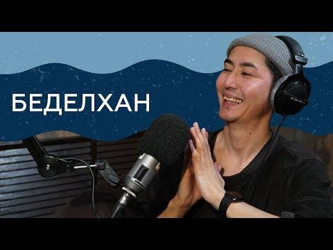 'Если честно' - Ерболат Беделхан - Видео из ютуба
