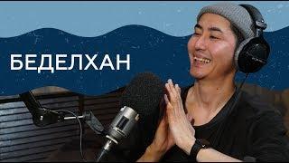 """""""Если честно"""" - Ерболат Беделхан"""