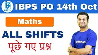 IBPS PO Prelims (14 Oct 2018,All Shifts) Maths | Exam Analysis & Asked Questions