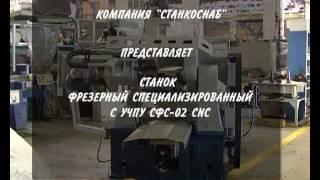 видео Специальные и специализированные фрезерные станки