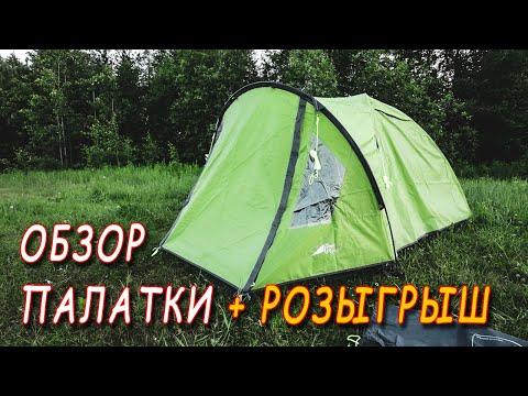 Обзор. Палатка Trek Planet Bergamo 2 + Розыгрыш спальника