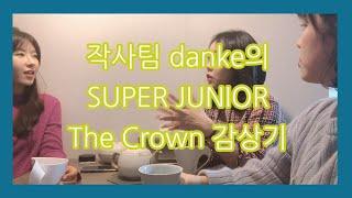 작사팀 danke의 SUPER JUNIOR-THE CROWN 감상기
