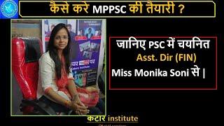 Download कैसे करे तैयारी IAS और PSC की? || जानिए पहली बार मे mppsc में चयनित अधिकारी मोनिका से || Mp3 and Videos