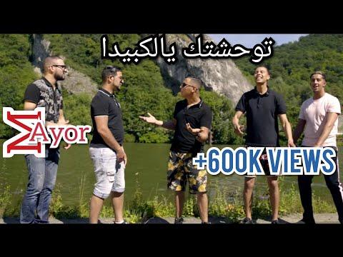 Twahchtk Yalkbida- Otman Mayor عثمان مايور  (فيديو كليب حصري) هشام باجة