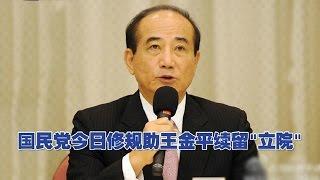 【本期看点】 台湾2016选战持续升温,国民党中常会今天下午讨论了修改不...