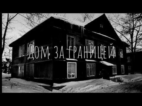Страшная история - Дом за границей.