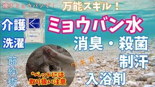 ミョウバン水があれば市販の消臭・除菌スプレーは不要なんです! 用途は...