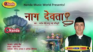 Naag Devta   Uttarakhandi Bhakti song   Manoj Gour Mannu Bhai   Garhwali Jagar Song