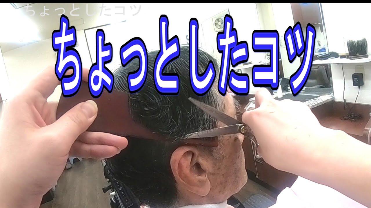 刈り直しにならない様にするコツは・・・【hair style】【hair cut】【大衆理容】【低料金理容カット技術・妃京】