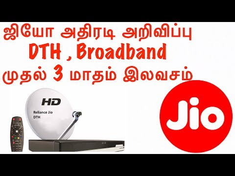Reliance JIO DTH | Broadband plans in Tamilnadu | India | 2017