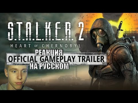 S.T.A.L.K.E.R. 2: Сердце Чернобыля — Официальный геймплейный трейлер | СТАЛКЕР 2 | РЕАКЦИЯ