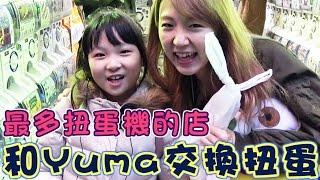 和Yuma一起去最多扭蛋機的店交換扭蛋 feat.YuuumaTV[NyoNyoTV妞妞TV玩具]