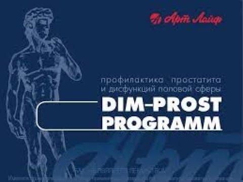 ДИМ прост программ. DIM Prost Programm. Мужское здоровье. АртЛайф.