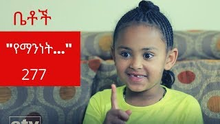 "Betoch - ""የማንነት..."" Comedy Ethiopian Series Drama Episode 277"