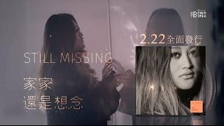 JiaJia家家 [ 還是想念still missing ] 全心專輯 ::2/22全面發行
